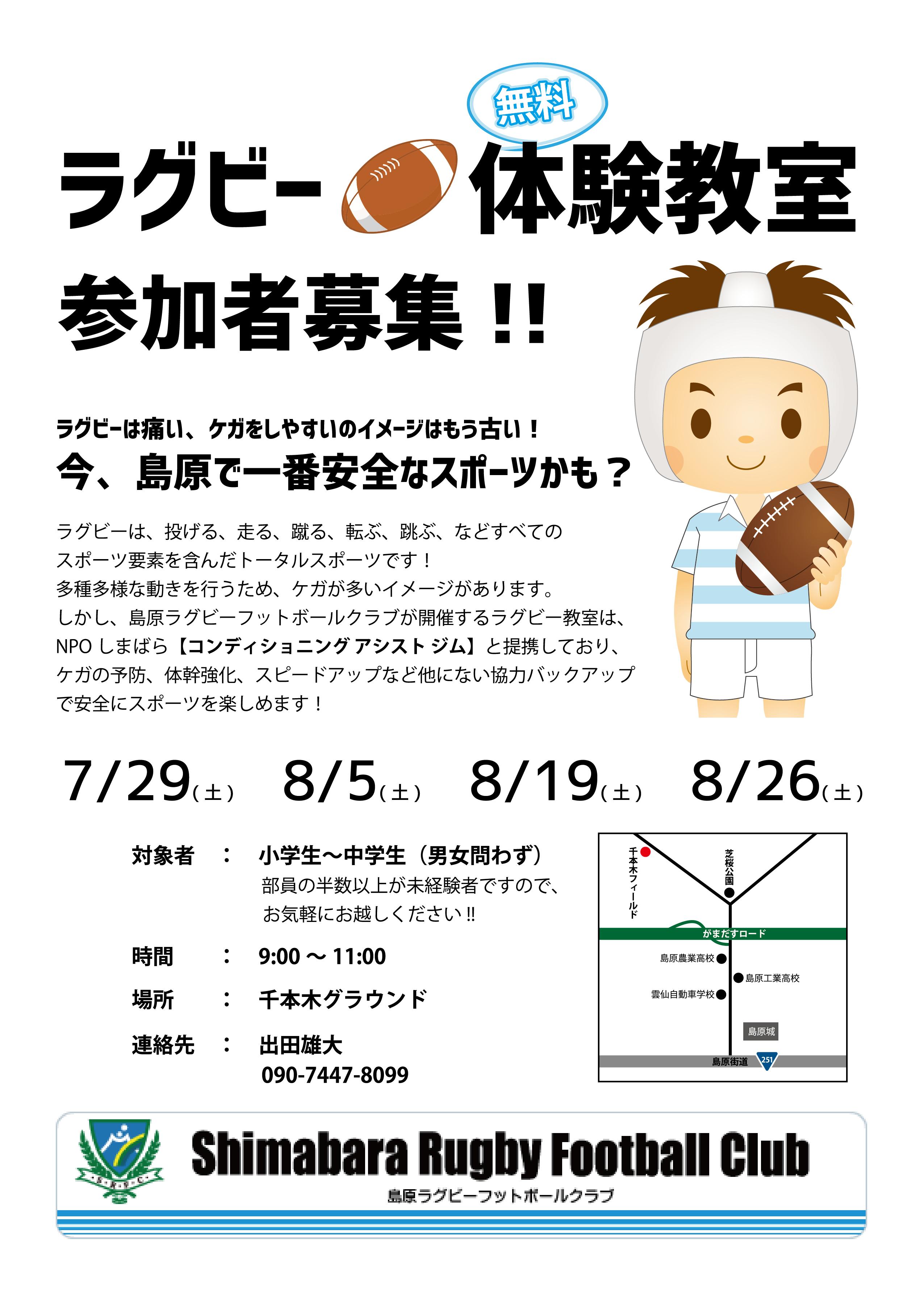 ラグビー体験教室開催中!!